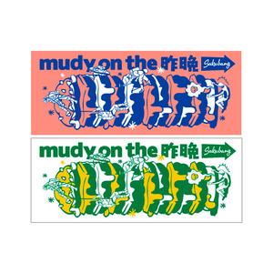 【mudy】頂上タオル ピンク