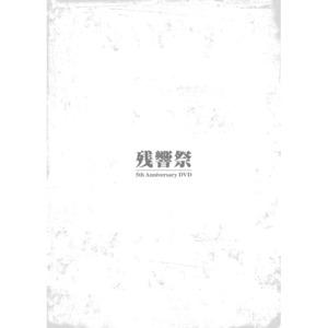 残響祭5th Anniversary DVD